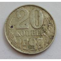 20 копеек 1990 год