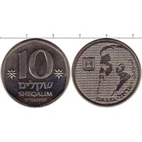 Израиль 10 шекелей 1984 Герцель Теодор