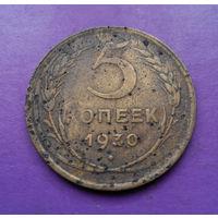 5 копеек 1930 года СССР #02