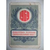 Календарик времен СССР, 1969