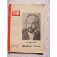 """Владимир Николаев """"Опаленные пальмы"""",библиотека """"Огонёк"""",No33,1970 год"""