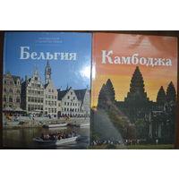 Путешествуй с удовольствием книги серии