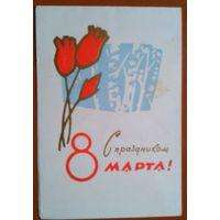 8 марта. Пинская типография. 1960-е. Двойная уменьш. формата. Чистая.