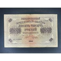 10000 рублей 1918 года ! c 1 руб!