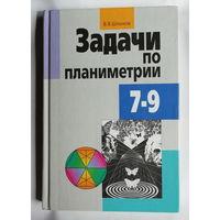 Задачи по планиметрии. 7-9 классы. Шлыков В.В.