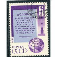 СССР 1963.. Договор о запрещении испытания ядерного оружия