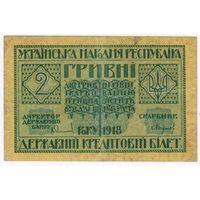 2 гривны 1918 г