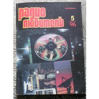 Радиолюбитель номер 5 1996