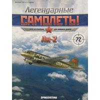 Журнал, Легендарные самолеты Ли2