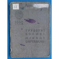 Трудовая книжка. 1939 г.
