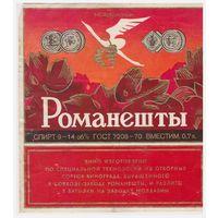 Винная этикетка Романешты Молдавия