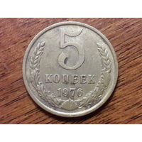 СССР 5 копеек 1976