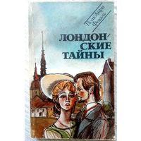 1992. ЛОНДОНСКИЕ ТАЙНЫ П. Феваль. Роман, пер. с фр.