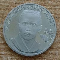 Союз Советских Социалистических Республик 1 рубль 1989 Х. НИЯЗИ. ПРУФ