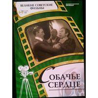 Собачье сердце (книга+DVD) серия Великие советские фильмы