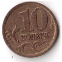 10 копеек 2004 СПМД СП РФ Россия