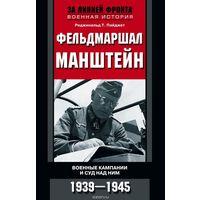 Пэйджет. Фельдмаршал Манштейн. Военные кампании и суд над ним. 1939-1945