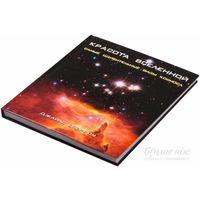 Красота Вселенной. Самые удивительные виды космоса. Джайлс Спэрроу. Подарочное издание