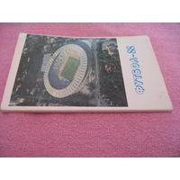 Футбол-1988. Тбилиси, 1988г