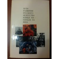 Пути развития русского искусства к 19-20 века