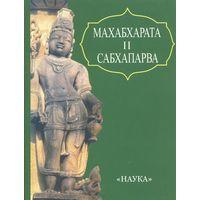 Махабхарата. Книга 2. Сабхапарва, или Книга о Собрании. (Литературные памятники)