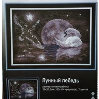 Остатки набора для вышивки ''Лунный лебедь''