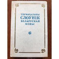 Тлумачальны слоўнік беларускай мовы. Мн., 1972