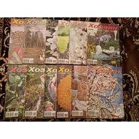"""Журнал """"Хозяин"""", 12 номеров за 2008 год + 1 журнал в подарок за другой год"""