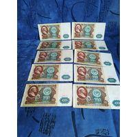100 рублей 1991 года 10 шт