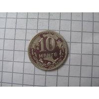 Монголия 10 мунгу 1945г.