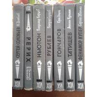 Книги из серии ЖЗЛ