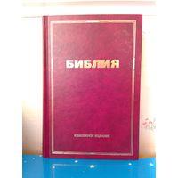 БИБЛИЯ. Юбилейное издание. 2008 г.