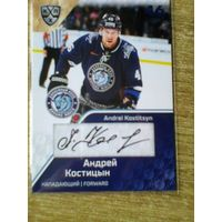 Андрей Костицын - Скрипт/автограф 11 сезон КХЛ.