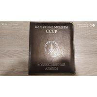 Коллекционный альбом для Юбилейных монет СССР (кожа)