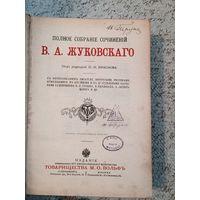 Полное собрание сочинений Жуковского начало 19 века
