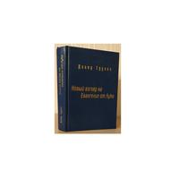 """Дэвид Гудинг """"Новый взгляд на Евангелие от Луки"""""""