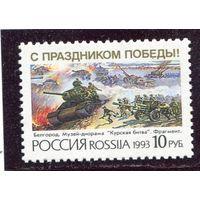 Россия 1993. День Победы