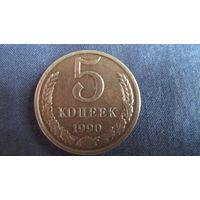Монета СССР 5 копеек, 1990