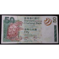 Гонг Конг. 50 долларов 2003 г.