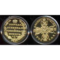 10 рублей 1805 года , копия