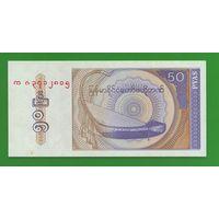 Мьянма 50 пья 1994 UNC