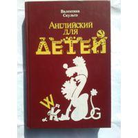 Валентина Скультэ. Английский для детей двух частях. 1 часть.