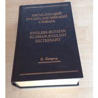 Англо-русский и русско-английский словарь (американский)