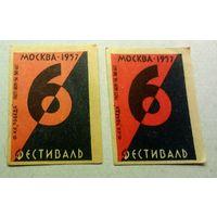 Спичечные этикетки, 1957 год