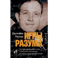 Назар. Игры разума. История жизни Джона Нэша, гениального математика и лауреата Нобелевской премии