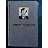 Джек Лондон  1951 год