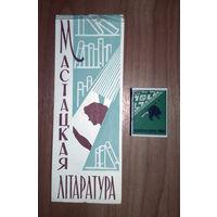 Закладка для книг Мастацкая лiтаратура. 1961.