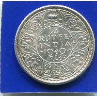Британская Индия 1/4 рупии 1940 , серебро