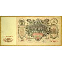 1910г 100 рублей Шипов/Метц(1)
