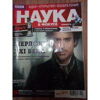 """Журнал """"Наука в фокусе"""" март 2013"""